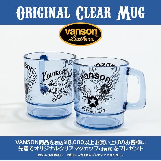 vanson_mug_1040x1040.jpg