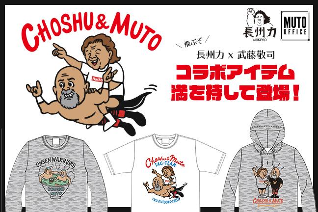 c_choushu_muto_648x432.jpg