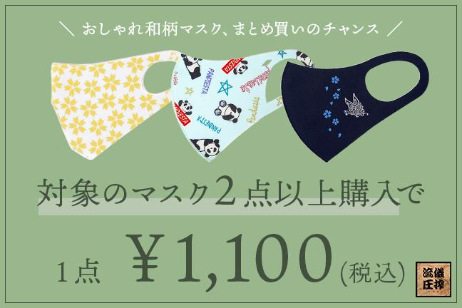 対象マスク2点以上購入で1点¥1,100に!