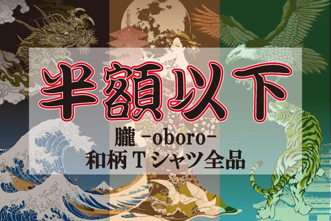 oboro50off_648x432.jpg