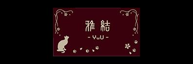 雅結- YuU-